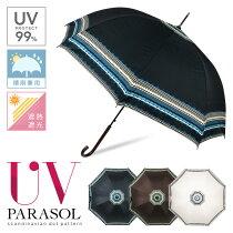 日傘晴雨兼用uvカット99%かわいいレディース【北欧風ドット柄日傘かわいい日傘おしゃれ日傘婦人日傘遮熱遮光】