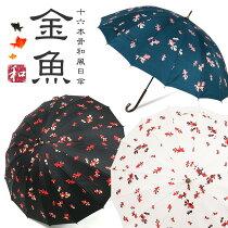 日傘16本骨晴雨兼用uvカット99%以上レディース傘