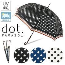 日傘晴雨兼用uvカット99%水玉ドットかわいいレディース【ドット柄日傘かわいい日傘おしゃれ日傘婦人日傘遮熱遮光】