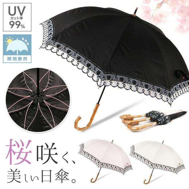 日傘/オーガンジーレース