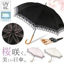 日傘晴雨兼用uvカット99%レディース傘オーガンジーレースサクラ骨【軽量かわいい日傘おしゃれ日傘婦人日傘遮熱遮光】