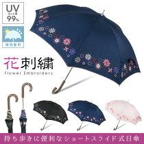 日傘晴雨兼用uvカット99%以上レディース花刺繍【かわいい日傘おしゃれ日傘婦人日傘ショートタイプ日傘遮熱遮光軽量日傘】