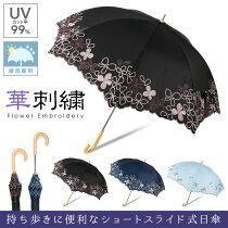 日傘晴雨兼用uvカット99%以上レディース花びら刺繍【かわいい日傘おしゃれ日傘婦人日傘ショートタイプ日傘遮熱遮光軽量日傘】