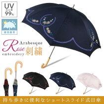 日傘晴雨兼用uvカット99%レディースアラベスクローズ刺繍【かわいい日傘おしゃれ日傘婦人日傘ショートタイプ日傘遮熱遮光軽量日傘】