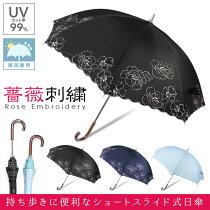 日傘晴雨兼用uvカット99%レディース薔薇刺繍【かわいい日傘おしゃれ日傘婦人日傘ショートタイプ日傘遮熱遮光軽量日傘】