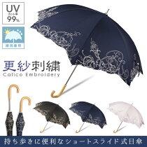 日傘晴雨兼用uvカット99%レディース更紗刺繍【かわいい日傘おしゃれ日傘婦人日傘ショートタイプ日傘遮熱遮光軽量日傘】