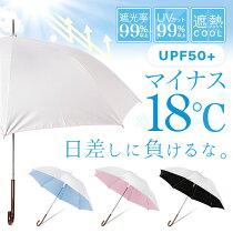 日傘晴雨兼用uvカット99%以上遮光率99%以上UPF50+遮熱効果シルバーレディースメンズ傘