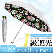 日傘晴雨兼用折りたたみuvカット99%以上遮光率99%以上UPF50+遮熱効果シルバーレディースメンズ傘