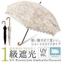 【1級遮光/遮光率99.99%以上】日傘ショートスライド式晴雨兼用uvカット二重張りレディース