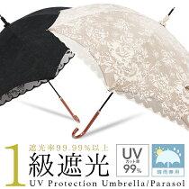 【1級遮光/遮光率99.99%以上】日傘晴雨兼用uvカット二重張りレディース
