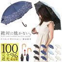 日傘 完全遮光 晴雨兼用 uvカット99%以上 レディース