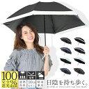 【8/11 1:59まで10%OFF】日傘 折りたたみ 完全遮光 晴雨兼用 軽量