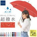 【究極の撥水性】傘 レディース ジャンプ 可愛い 長傘 雨傘...