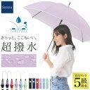 【超撥水】送料無料 傘 レディース 長傘 おしゃれ 大きい