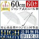 【即日発送】【送料無料】ビニール傘 ジャンプ式 60cm 6...