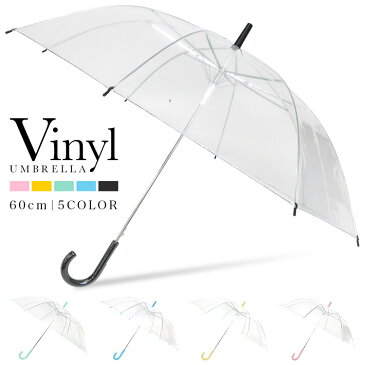 ビニール傘 カラーハンドル 60cm ワンタッチ ジャンプビニール傘