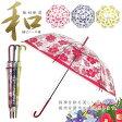ビニール傘 かわいい 和風ビニール傘 和傘 和風傘 和柄 傘 レディース【10P08Jul17】