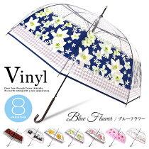 ビニール傘かわいい傘レディースドーム型花柄