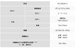 富士通ゼネラルホットカーペット