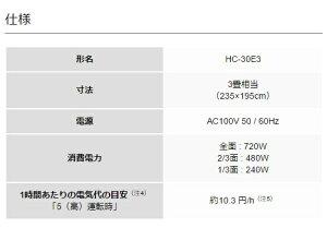 【送料無料】【カードOK】富士通ゼネラル3畳相当ホットカーペットHC-30E3★電磁波99%カット・本体のみタイプ・カバーなし★沖縄・離島の方は運賃高騰の為、送料の追加を頂きます。