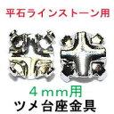 平石ラインストーン用ツメ台座金具・銀色ロジウム 4mmサイズ用(平石3.8mm?4mmまで対応) 100コ入りのサービスパック!