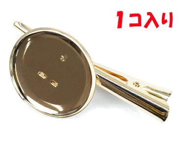 【アクセサリーパーツ・金具】 くちばしクリップ&ブローチピン お皿が38mmでクリップが72mmです 金色(ゴールドカラー) 1コ入り