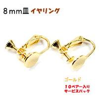 【アクセサリーパーツ・金具】8mm皿イヤリング・金色ゴールドカラー10ペアー入りサービスパック!(貼り付けタイプ)