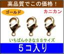 【特売セール品!アクセサリーパーツ・金具】  カニカン 金色(ゴールド) タイプA1 SSサイズ・いちばん小さなサイズ GOOD品質のお徳用5コ入りパック!