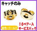 【アクセサリー金具】 ピアス用 キャッチのみ(金色ゴールドカラー) Sサイズ お得な10ペアー入りサービスパック!