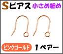 【アクセサリーパーツ・金具】 U字フック 小さめ細めのSピアス・ピンク...