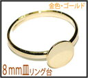 【アクセサリーパーツ・金具】8mm皿タイプ・リング台(金色・ゴールドカ...