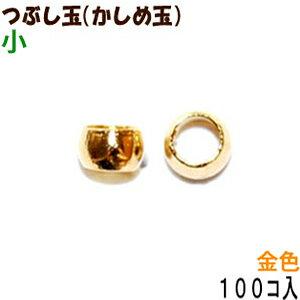 185ffd1cbafa33 【アクセサリーパーツ・金具】 つぶし玉(かしめ玉) 金色ゴールドカラー 小