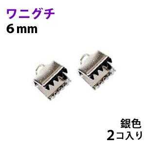 【アクセサリーパーツ・金具】 紐止め(ワニグチ リボン留め金具)・6mm 銀色シルバーカラー 2コ入り
