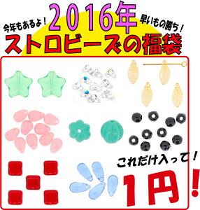 【福袋】ビーズの福袋 1円だよ! ビーズパーツの福袋2016年版! スワロフスキーなど500円…