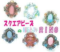 編織珠食譜 (如何使串珠) 號方形珠環 59