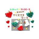 ビーズレシピ(ビーズ作り方) クリスマスブーツ・ストラップ&...