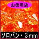 お徳用プラビーズ(アクリルビーズ)・ソロバン型3mm オレンジ 20グラム入り!
