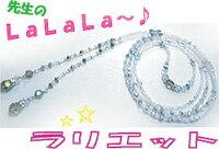 ビーズレシピ(ビーズ作り方)・LaLaLa〜♪ラリエット