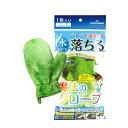 【2160円以上送料無料】富士 魔法のグローブ(グリーン)