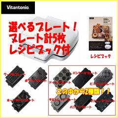 選べるプレート!プレート計5枚にレシピ本付のワッフルメーカー特別セット!ビタントニオ バラ...