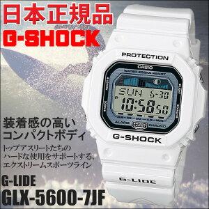 カシオ G-SHOCK ジーショック 腕時計 G-LIDE ジーライド タイドグラフ ムーンデータ クォーツ 20気圧防水 GLX-5600-7JF 日本正規品