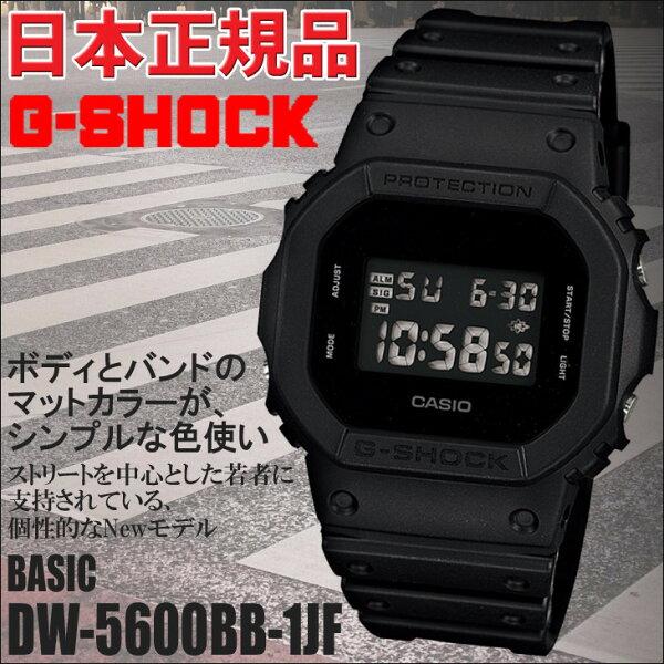 カシオG-SHOCKジーショック腕時計BASICベーシックSolidColorsソリッドカラーズブラック20気圧防水DW-560