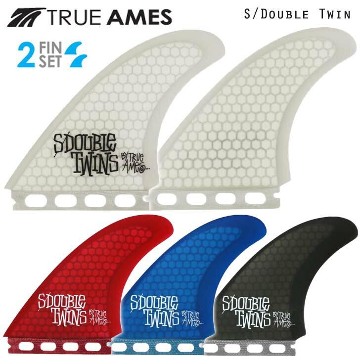 サーフィン・ボディボード, ボードフィン TRUE AMES SDouble Twin Shawn Stussy Futures. SINGLE TAB 2