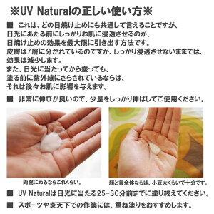 あす楽【日本正規品】UVNatural日焼け止め[UVNaturalsportSPF30+]125g