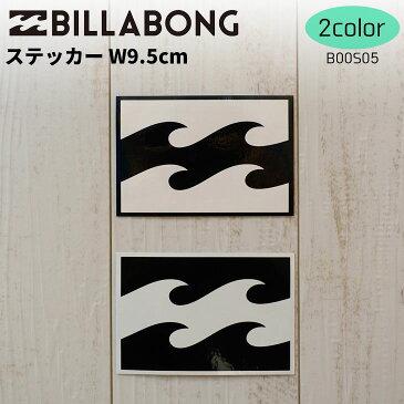 BILLABONG ビラボン シール カッティングステッカ− ロゴステッカー 型抜き 品番 B00S05 W9.5cm サーフィン シール 日本正規品