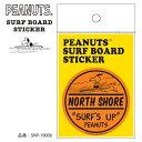 SNOOPY スヌーピー ピーナッツ サーフボード ステッカー SURF'S UP シール サーフィン PEANUTS SURF BOARD STICKER 品番 SNP-19006 日本正規品