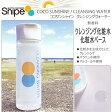 日本正規品 Snipe Sports Cosmetic(スナイプ スポーツ コスメティック) COCO SUNSHINE CLEANSING WATER ココサンシャイン クレンジングウォーター クレンジング化粧水 化粧水ベース