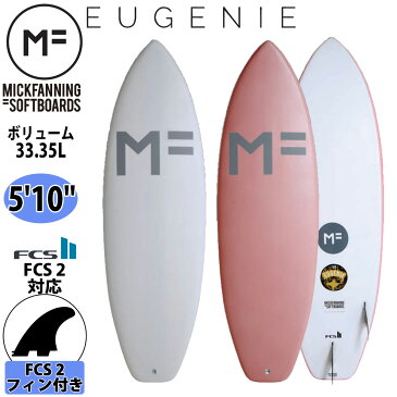 ミックファニング ソフトボード サーフボード EUGENIE 5'10 ユージニー MICK FANNING SOFTBOARD 2021年モデル 品番 F20-MF-EUC-510/F20-MF-EUW-510 MF soft boards シリーズ 日本正規品