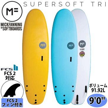 2021年6月下旬出荷 予約商品 ミックファニング ソフトボード サーフボード SUPER SOFT TRI 9'0 スーパーソフトトライ MICK FANNING SOFTBOARD 2021年モデル 品番 S20-MF-SFO-900/S20-MF-SFI-900 MF soft boards シリーズ 日本正規品