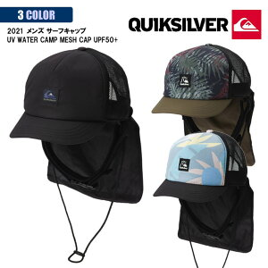 21 QUIKSILVER クイックシルバー サーフキャップ UV WATER CAMP MESH CAP メッシュキャップ マリンキャップ 帽子 UVカット UPF50+ 水陸両用 日焼け対策 メンズ 2021年春夏 品番 QSA201753 日本正規品